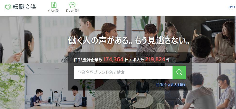 【転職会議】企業の口コミ・評判・求人が豊富な転職サイト - Google Chrome 2021-0