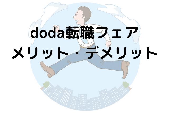 doda転職フェア-メリット・デメリット