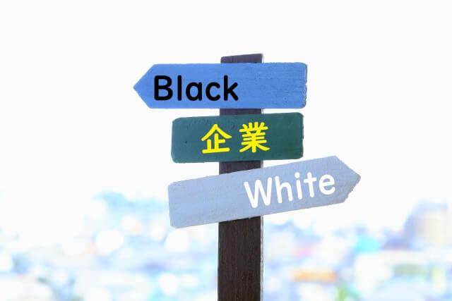 施工管理 ホワイト企業 ランキング