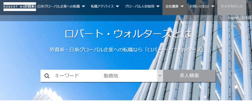 添付ファイルの詳細 会社概要|外資系・日系グローバル企業への転職・英語求人|ロバート・ウォルターズ