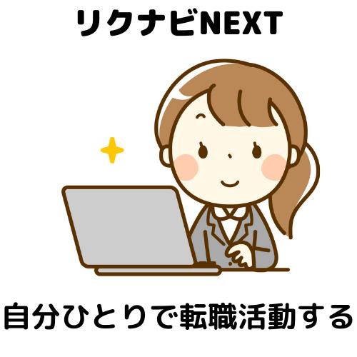 リクナビNEXTは、自分ひとりで転職活動する