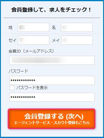 doda(デューダ)転職エージェントのサービス登録手順1