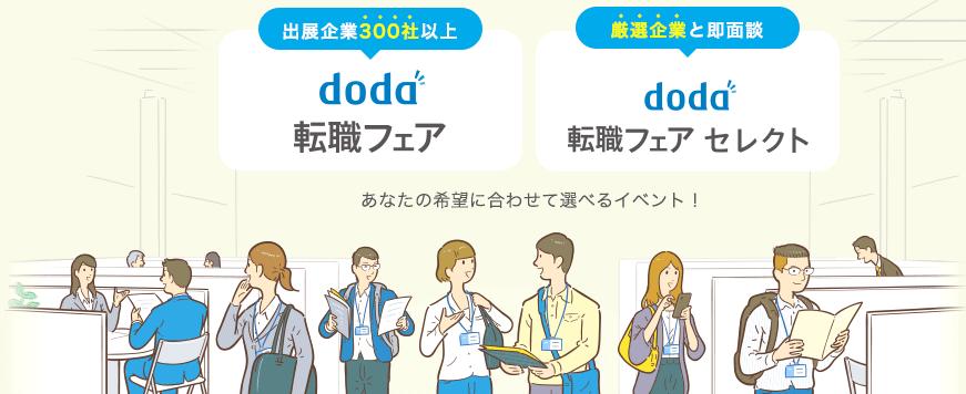 doda転職フェア - あなたの希望に合わせて選べる転職イベント  転職ならdoda(デューダ)