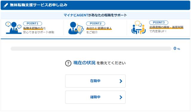 01 無料転職支援サービスへのお申し込み|転職・求人はマイナビエージェント - Google Chrome