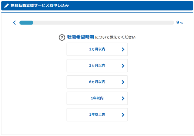 02 無料転職支援サービスへのお申し込み|転職・求人はマイナビエージェント - Google Chrome