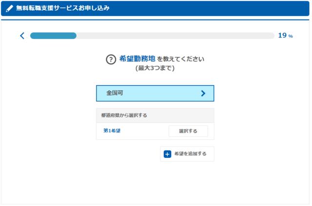 04 無料転職支援サービスへのお申し込み|転職・求人はマイナビエージェント - Google Chrome