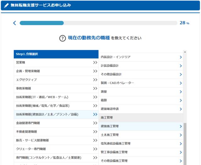 06 無料転職支援サービスへのお申し込み|転職・求人はマイナビエージェント - Google Chrome