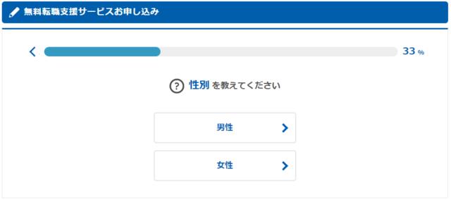 07 無料転職支援サービスへのお申し込み|転職・求人はマイナビエージェント - Google Chrome