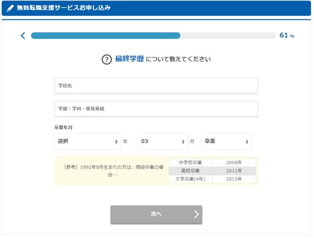 13 無料転職支援サービスへのお申し込み|転職・求人はマイナビエージェント - Google Chrome