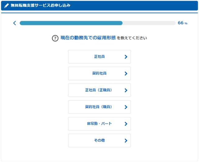 14 無料転職支援サービスへのお申し込み|転職・求人はマイナビエージェント - Google Chrome