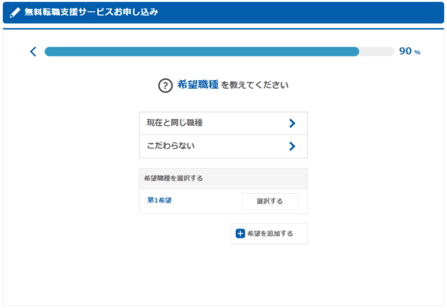 19 無料転職支援サービスへのお申し込み|転職・求人はマイナビエージェント - Google Chrome