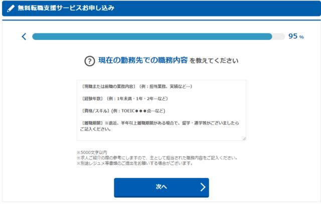 20 無料転職支援サービスへのお申し込み|転職・求人はマイナビエージェント - Google Chrome