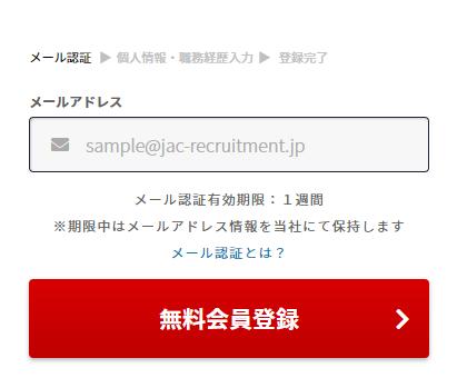 01外資系・グローバル企業・ハイクラスの転職ならJAC Recruitment - Google Chr