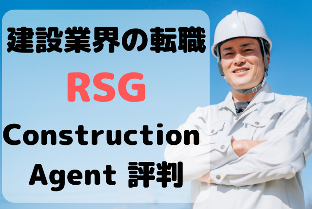RSG Construction Agent評判!建設業界特化の転職エージェント