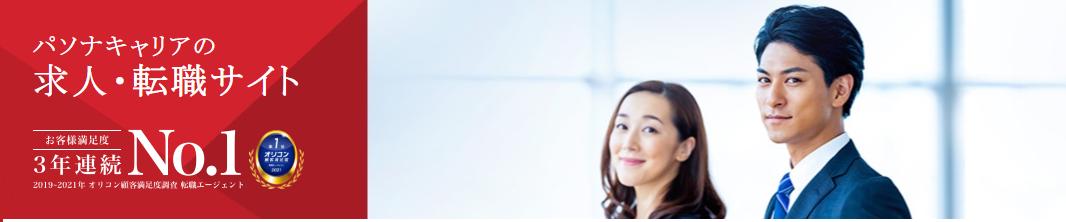 【パソナキャリア】転職エージェントが支援する求人・転職サイト