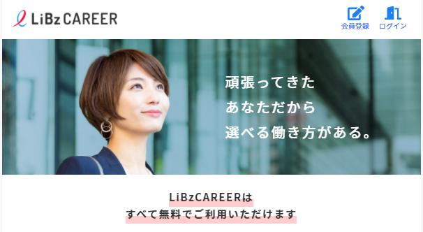 キャリア女性のための転職サービス _ LiBzCAREER(リブズキャリア) - Google Ch
