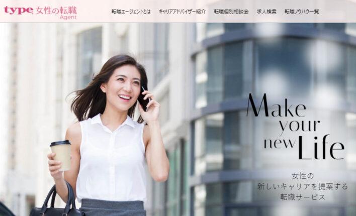 女性の転職に強いエージェントならtype女性の転職エージェント|人材紹介・転職サイト - Googl