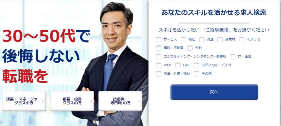 管理職、専門職の転職エージェント │ JAC Recruitment(ジェイ エイ シー リクルート