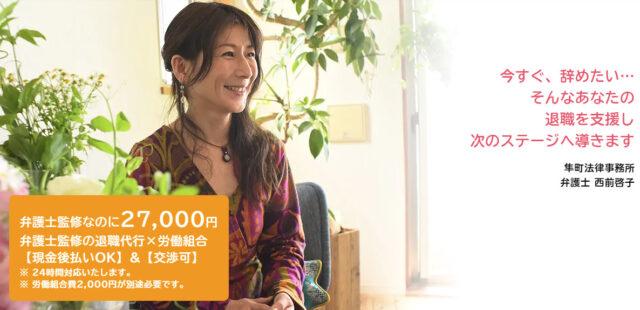 退職代行Jobsで円満退職 _ 弁護士監修なのに27,000円