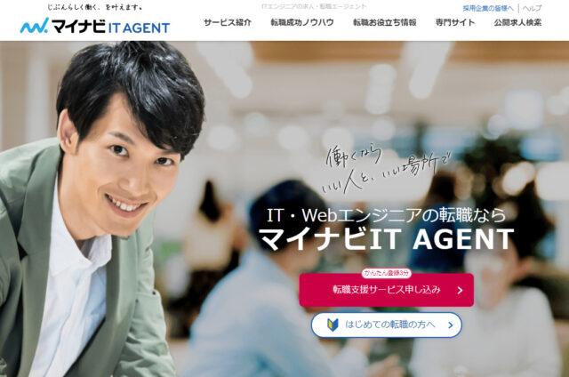 マイナビITエージェント【公式】IT・Webエンジニアの転職サイト