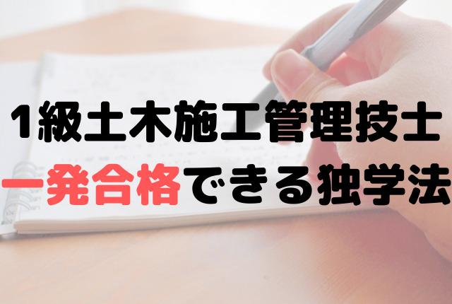【1級土木施工管理技士資格】楽勝で1発合格した独学方法を紹介