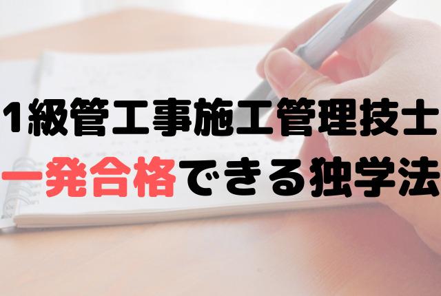 【1級管工事施工管理資格】効率よく1発合格できる独学方法を紹介