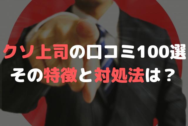 みんなのクソ上司100選!その特徴5つと対処法5つをご紹介