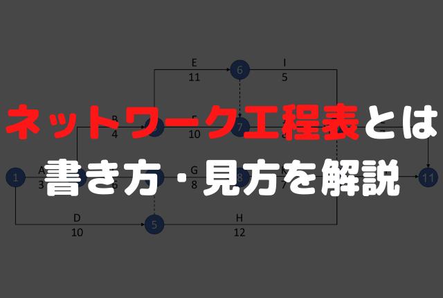 ネットワーク工程表とは。書き方や見方、試験問題などを紹介