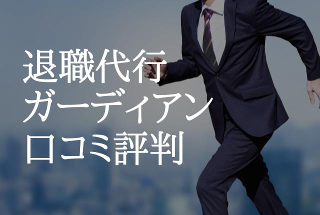 退職代行ガーディアン口コミ評判!サービスの流れを紹介【東京労働組合】